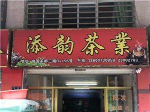 茶都3期店面55平方及二楼67平方出售
