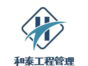 河南和泰工程管理服務有限公司