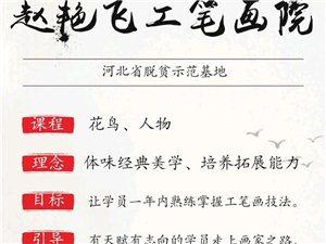 趙艷飛文化大院免學費學習工筆畫開始面向全國招生