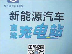 新郑龙湖镇豫星充电站停车方便,充电快,直流充电