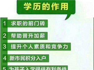 江西成人提升學歷找華舜