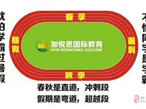 加悦思国际教育欢迎你