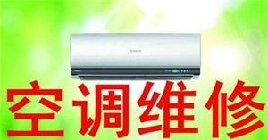 富陽空調維修63316191富陽空調加氟 安裝