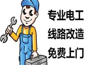 仁懷防水補漏水管維修電路維修 15286058292