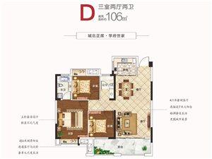 三室��d�尚l106平米