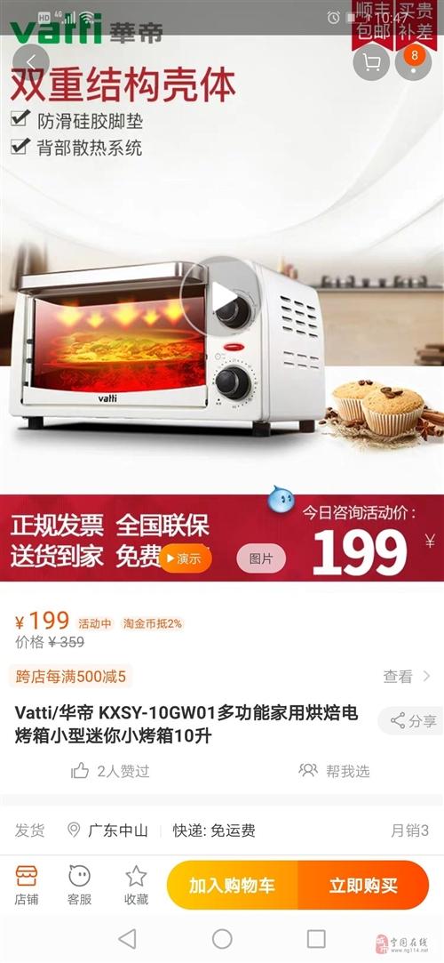 全新華帝電烤箱