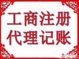 重慶主城區公司注冊營業執照代辦,公司注銷代辦