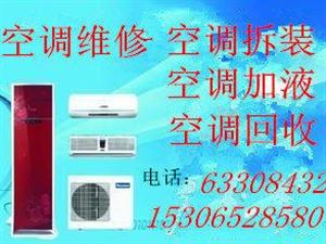 富陽空調維修電話63308432空調移機