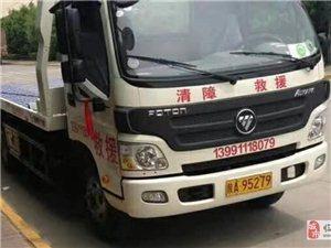 西安市临潼区汽车拖车道路救援服务
