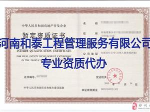 鄭州市房地產開發資質暫定級申請需要提交的材料資質