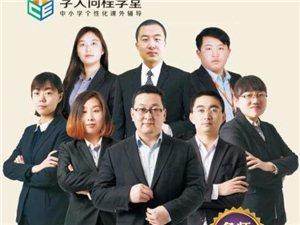 臨朐新初二英語物理一對一輔導提升快來學大同程學堂