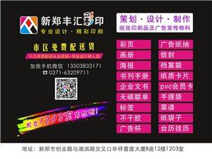 丰汇印刷主营:DM宣传单:彩页 画册 海报(包括视力图)……