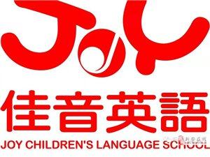 新安縣佳音教育教授孩子專業的英語知識