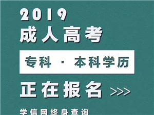 长葛市2019年河南工学院成人高考招生简章