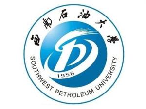 2019西南石油大學專科本科報名點!