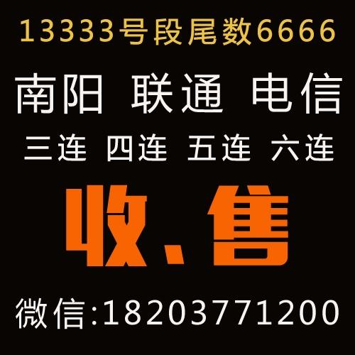 南阳手机靓号号码买卖网18203771200