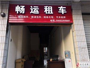 重庆大足畅运租车
