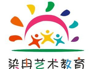 染冉藝術教育(染冉美術),打造新安藝術教育第一品牌