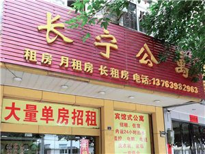 寻乌长宁公寓酒店式出租,拎包入住,租金便宜!
