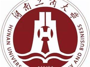 成人自考、湖南工商大学自考本科、一年考完、会计专业