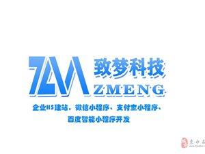 小程序商城开发,企业官网建设就找贵州?#26053;?#31185;技有限公