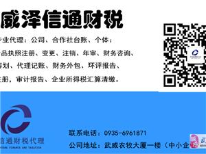 澤信通財稅代理記賬公司
