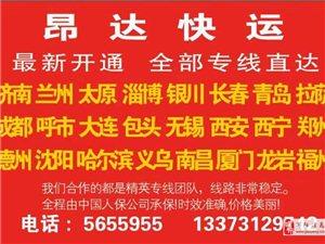 河北省10大地區全部專線保定地區21個縣城及周邊【昂達快運】