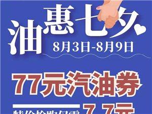 浪漫七夕!新星站邀您7.7元抢购77元加油套餐