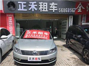 奉節正禾租車