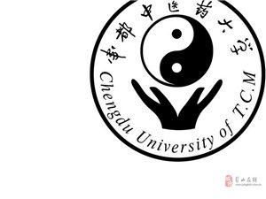 成都中醫藥大學成教報名處