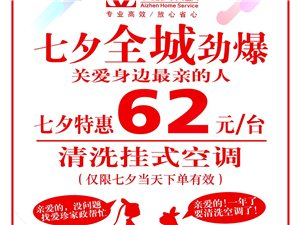 【爱珍家政】全城劲爆(仅限七夕)