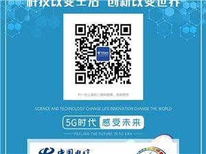 南京哪有免实名电信流量卡合作加盟??