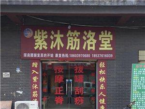 紫沐筋洛堂便民服務中心