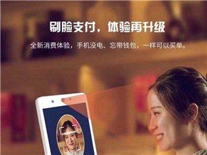 1上海支付宝刷脸支付服务商 招募全国代理商