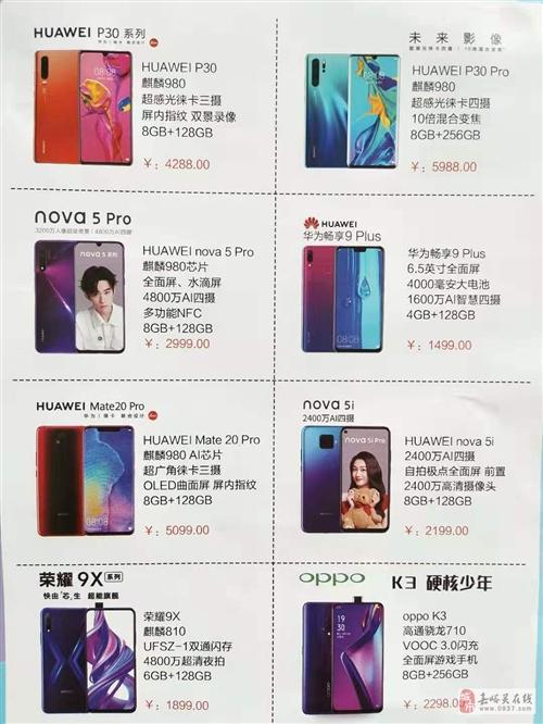 所有品牌手機隨意選買多少送多少