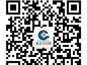 重慶大足房屋車輛融資貸款