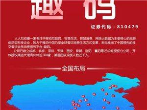 中國領先的社交餐飲會員消費服務平臺招聘代理加盟商