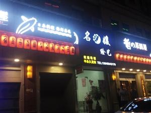 安溪宝龙澳门街美食街入口精装旺铺转让
