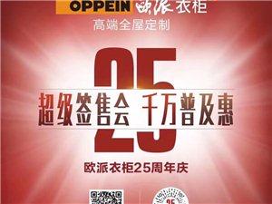 欧派25周年庆   总裁超级签售会8月8日进行中