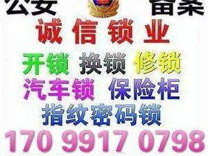 浮梁县开锁电话是170一9917一0798