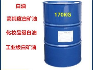 白油-7号化妆级白油-报价供应