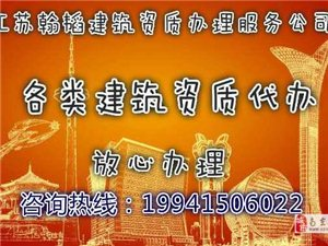 南京建筑資質辦理-建筑資質維護-歡迎咨詢-南京翰韜