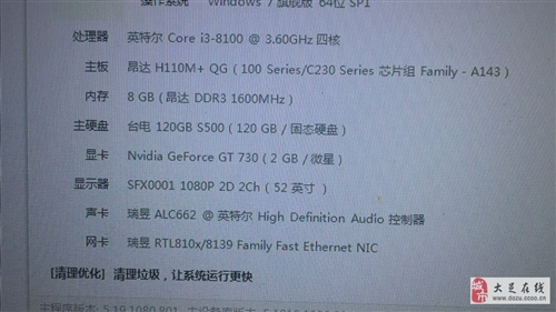I38100GT730120固態8G
