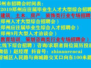 郑州应往届毕业生人才大型综合招聘会