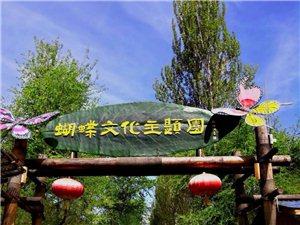 玉燕山蝴蝶欲周年庆惊喜价门票20元/位,用餐全部8.5折