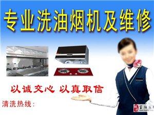 富陽油煙機維修 清洗 安裝