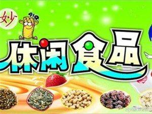 2019第十九届北京国际进出口食品饮料展会