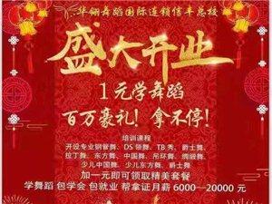 信丰成人舞蹈教练班培训学校