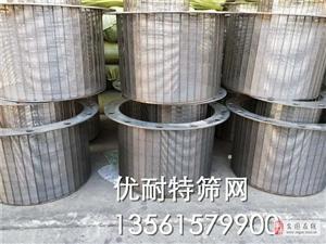 不銹鋼繞絲篩管A虎林不銹鋼繞絲篩管源頭生產廠家