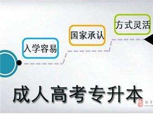 2019年成人高考报名倒计时,邹平联和教育
